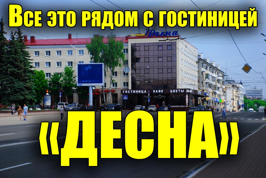 Октябрьская улица, 79 на карте-панораме Брянска, организации, фото ... | 622x929