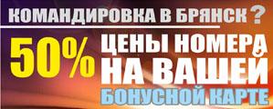 Большие скидки гостям отеля на покупки в магазинах города Брянска